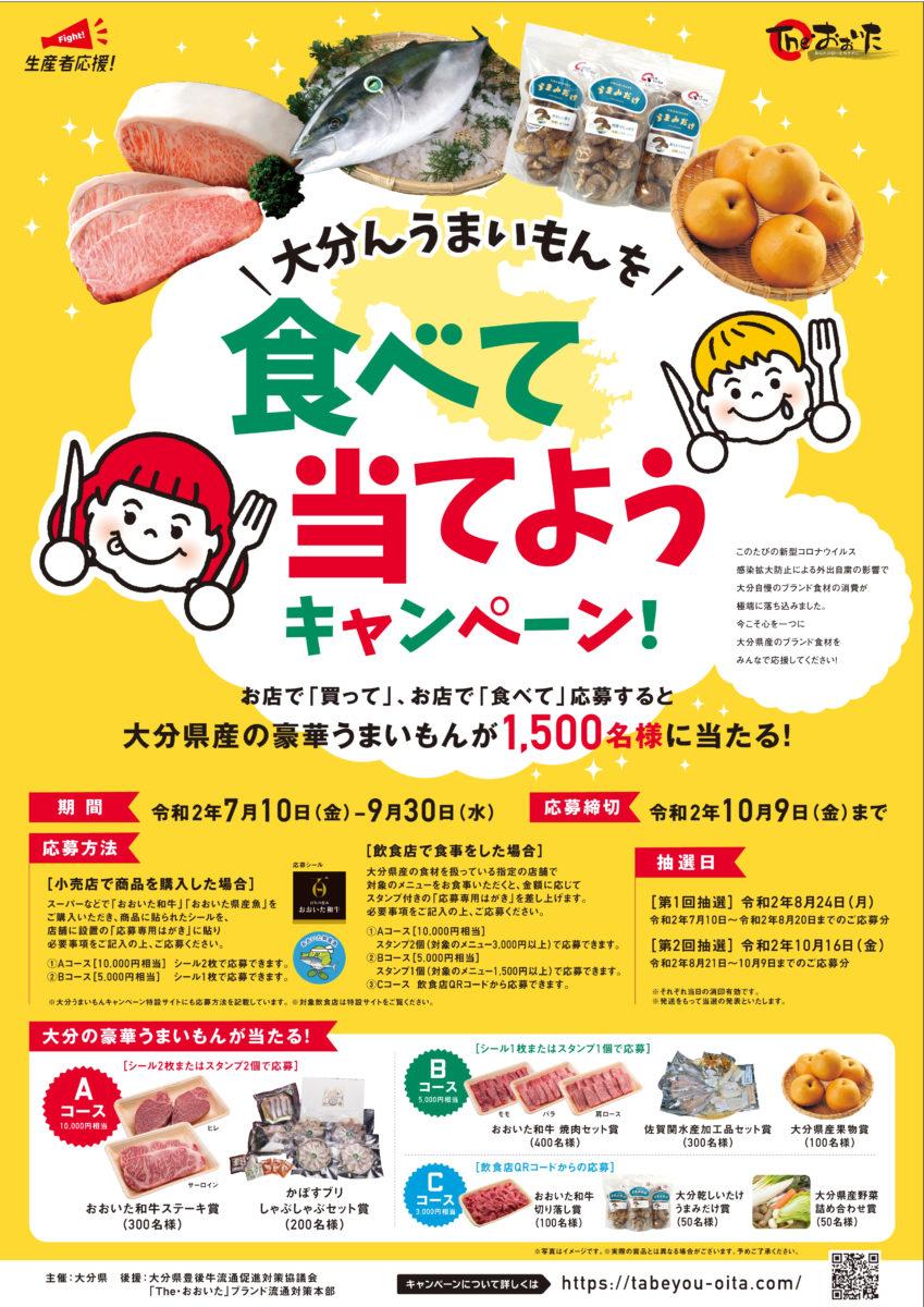 「大分んうまいもんを食べて当てようキャンペーン」開催します!